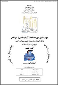 مسابقات آزمایشگاهی کشوری شیمی - قزوین - مرداد 90