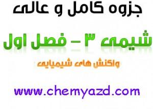 chemy3
