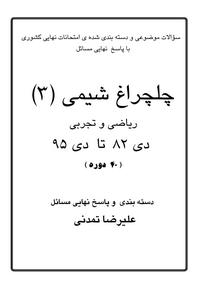 shimi3_nahayi_tamaddoni95